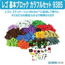LEGO レゴ 基本ブロック カラフルセット 9385...