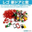 LEGO レゴ 新ドアと窓 9386 追加パーツ セット 建物 おうち用 V95-5908