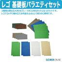 LEGO レゴ 基礎板バラエティセット 9388 V95-5...