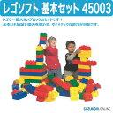 LEGO レゴソフト 基本セット 45003 大型 柔らかい V95-5008の画像