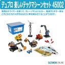 LEGO レゴ duplo デュプロ 楽しいテックマシーンセット 45002 専用ドライバー クレーン ショベルカー 風車 ミキサー車 V95-5257