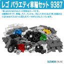 LEGO レゴ バラエティ車輪セット 9387 【国内正規品...