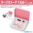 オージオメータ YAM-1(1人用) 6623100 小型 軽量 JIS準拠 管理医療機器