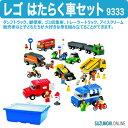 LEGO レゴ はたらく車セット 9333 ダンプ トラック 郵便車 ゴミ収集車 トレーラー V95