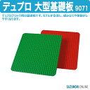 LEGO レゴ duplo デュプロ 大型基礎板 9071 緑 赤 基盤 V95-5900