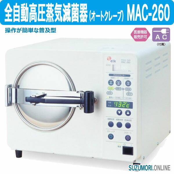 全自動高圧蒸気滅菌器(オートクレーブ) MAC-260 殺菌 消毒 全自動 管理医療機器 特定保守管理医療機器
