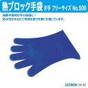 熱ブロック手袋 片手 フリーサイズ No.500 防水 熱湯 左右兼用 シリコン 消毒 滅菌