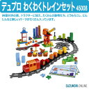 LEGO レゴ duplo デュプロ わくわくトレインセット 45008 足し算 引き算 電車 時計台 クレーン ごっこ遊び V95-5261