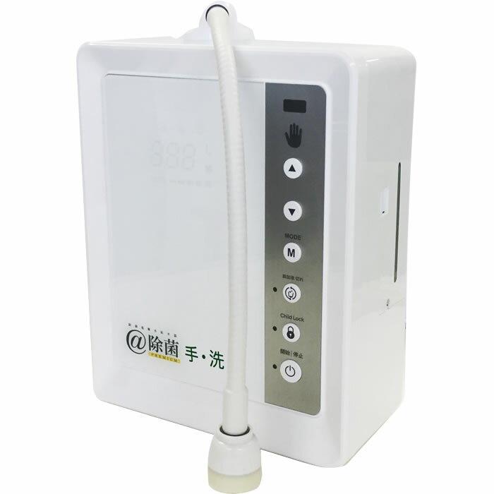 除菌電解水給水器 @除菌 手・洗う プレミアム SHW-100W