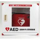 限定特価!AED収納キャビネット フィリップス仕様 【壁掛け・壁面設置タイプ】240096