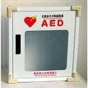 AED収納ボックス JYO-CN ブザーなし【壁掛け・壁面設置タイプ】