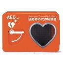 AED収納ボックス AEDライフキャビネット 色:オレンジ 【壁掛け・壁面設置タイプ】