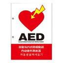 AED設置看板 フクダ電子純正 A4サイズ 取付用L字金具付き