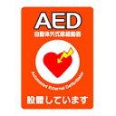 AEDサインボード A4サイズ 両面プリント Y260A