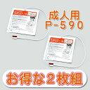 【2枚組】日本光電 AED-9000シリーズ・AED-1200 共通 成人用使い捨てパドル H321 【P-590 成人用パッド 2枚】