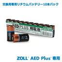 ZOLL AED Plus用 交換用専用リチウムバッテリ10本パック