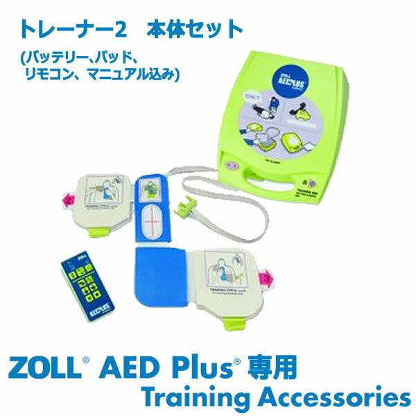 ZOLL AED Plus専用【トレーナー2 本体セット(バッテリー、パッド、リモコン、マニュアル込み)】