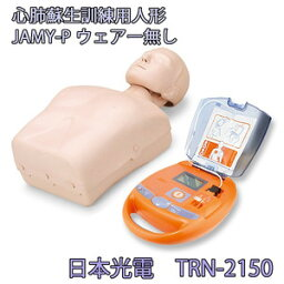 JAMY-P AEDトレーナーセット 日本光電 TRN-2150セット 【訓練用】