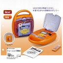 【数量限定SALE!】日本光電 AEDトレーニングユニット TRN-2150 AEDトレーナー 【訓練用】