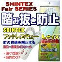 フットレスキュー 踏み抜き防止 インソール SHINTEX 【フリーサイズL】