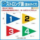 ストロング旗(防水タイプ)No.1〜8 [G3101]