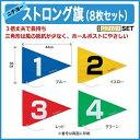 ストロング旗(8枚セット) [G3101-SET]