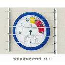 ボールガード 温湿度計 温度計用 ボール等の衝突による破損を防止 熱中症 予防対策