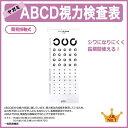 ABCD視力検査表(簡易掛軸式)※レターパック不可 【4864700】