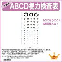 ABCD視力検査表(1枚)