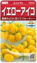 野菜種子 ミニトマトタネサカタ交配 サカ