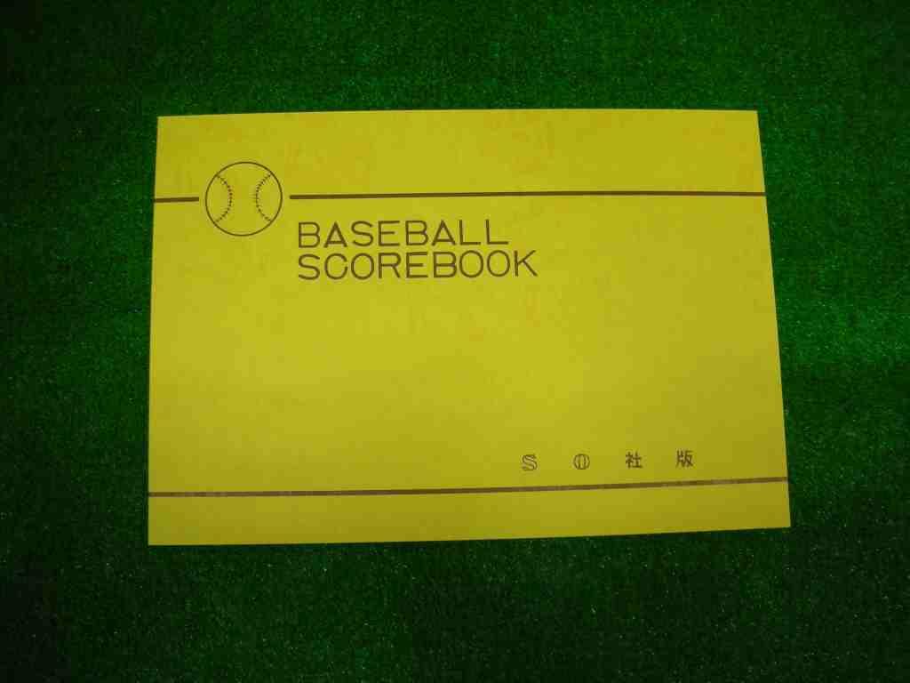【SO社】野球スコアブック<普及版>