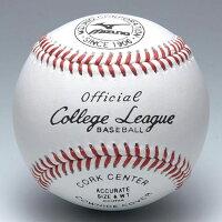 【MIZUNO】野球 硬式用 ボール 試合用/カレッジリーグ 高校試合球※1個単位販売※の画像