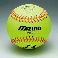 【Mizuno〜ミズノ】ソフトボール用試合球(イエロー)*1個単位販売*の画像