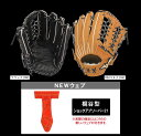 【Mizuno Global Elite~ミズノ グローバルエリート 】野球一般軟式用グラブブランドアンバサダー【梶谷型】1AJGR98617(サイズ:18N)(右投用)
