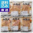 【直送/送料無料】吟醸かしわ漬(鶏モモ肉)6袋 内祝い