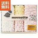 【送料無料】moccotto(モコット) タオルセット〈CTL88300〉タオル 引き出物 出産内祝い ギフト【80s】(be)|ギフトセット|