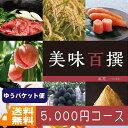 【送料無料/ゆうメール便】リンベル グルメ .カタログギフト...