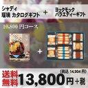 【生活応援セール】【安心の宅配便/送料無料】ヨックモック&カ