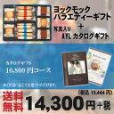 【生活応援セール】【安心の宅配便/送料無料】ヨックモック&写