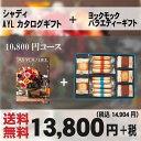【送料無料】カタログギフト お菓子付き(ラベンダー)セット <YBG−30&17AYL洋AOO >洋...