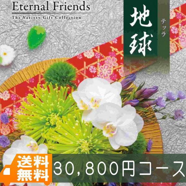 カタログギフト 割引 【安心の宅配便/送料無料】...の商品画像