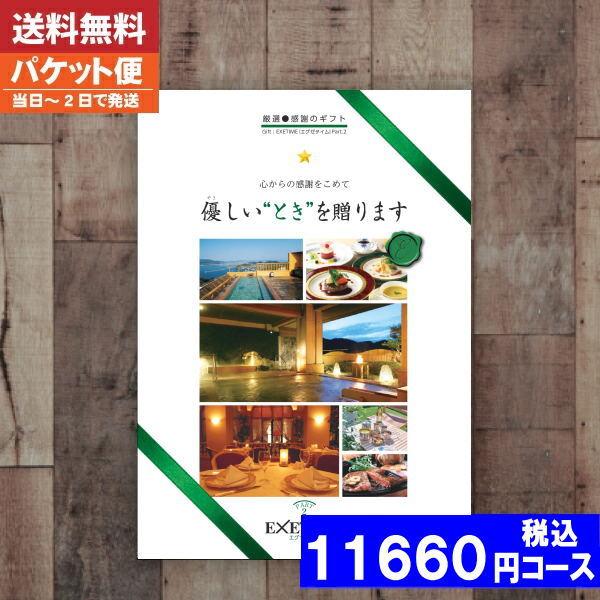 【送料無料/ゆうパケット便】カタログギフト 旅行...の商品画像