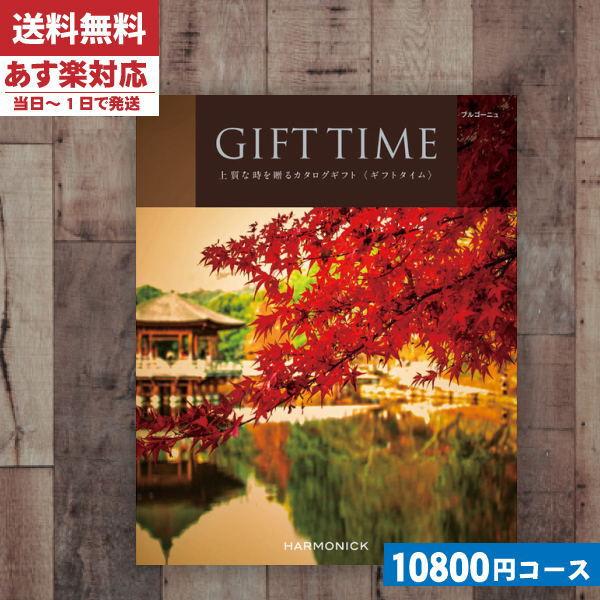 【安心の宅配便/送料無料】 カタログギフト ハー...の商品画像