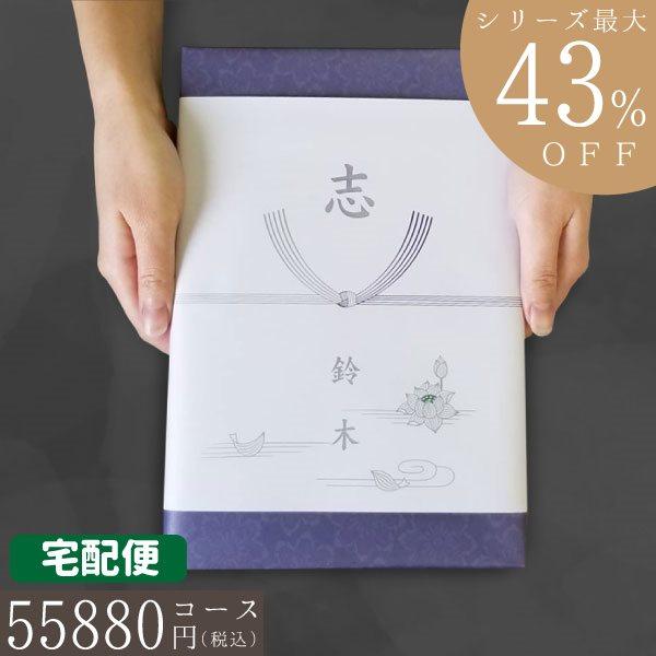 カタログギフト 香典返し 【送料無料】最大43%...の商品画像