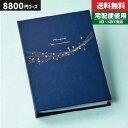 祝令和 カタログギフト アルバム 【安心の宅配便/送料無料】...