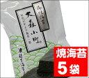 有明産 焼海苔(8切×40枚)×5袋 8切200枚入り★便利な老舗の食卓サイズ海苔 ※2セットで送料無料!