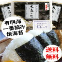 一番摘み 焼き海苔 有明海 全型30枚(1帖10枚×3袋)1,200円 送料無料 (DM便 ポスト投函)代金引換・同梱 の場合キャンセルとさせて頂きます。