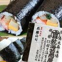 兵庫のり 瀬戸内海産 焼寿司海苔 全型50枚1,080円送料無料!【 DM便 送料無料 】(ポスト投函)代金引換・同梱の場合、キャンセルとさせて頂きます。