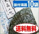 送料無料★味付海苔(8切×40枚)×10袋 『味で勝負!大森小町』の食卓サイズ海苔です。