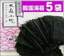 無添加 韓国海苔1袋(8切40枚入)×5 袋 8切200枚★国内加工のあっさりタイプ♪便利な食卓サイズ海苔 ※2セットで送料無料!